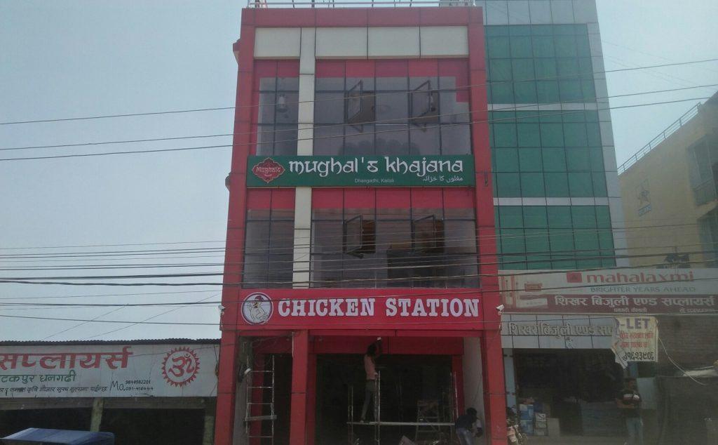 धनगढीका मदन भट्ट डेढ करोड बढिको लगानीमा 'चिकेन स्टेशन' संचालनमा ल्याउदै !