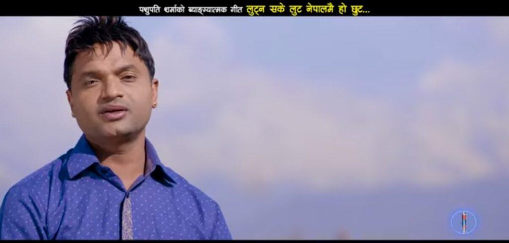 गायक पशुपति शर्माको 'लुट्नसके लुट' गीत युट्युबमा पुनः सार्वजनिक(भिडियो)